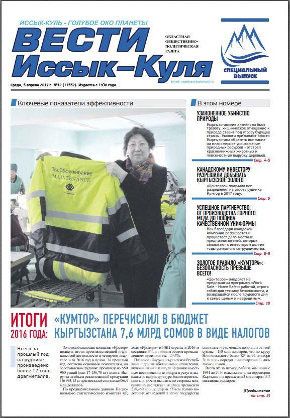 Вести Иссык-Куля, Апрель 2017