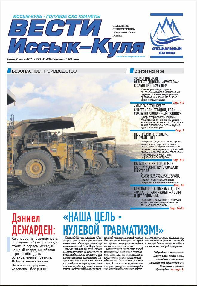 Вести Иссык-Куля, Июнь 2017