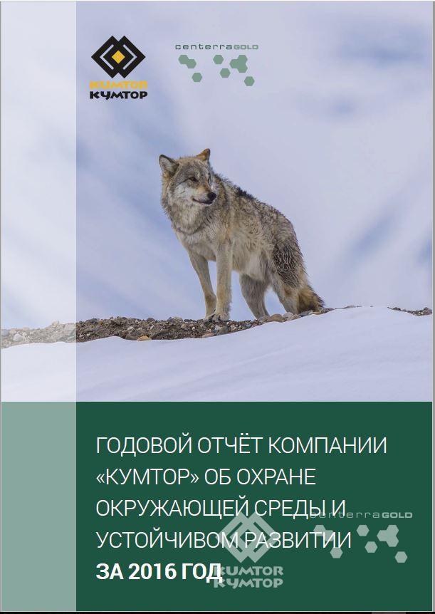 Отчет по охране окружающей среды и устойчивому развитию за 2016 год