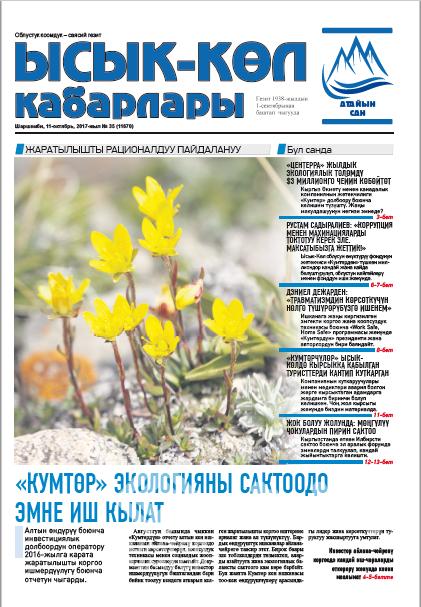 Ысык-Көл Кабарлары, Октябрь 2017