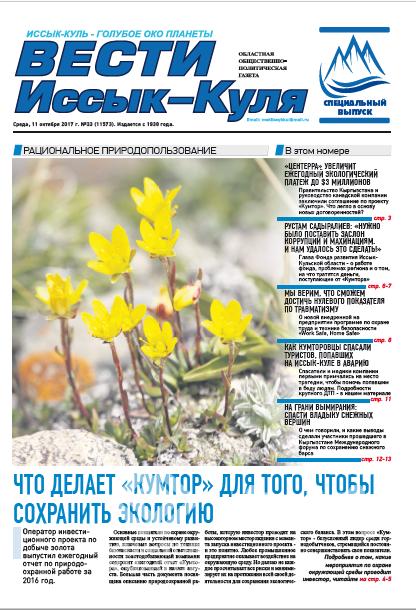 Вести Иссык-Куля, Октябрь 2017