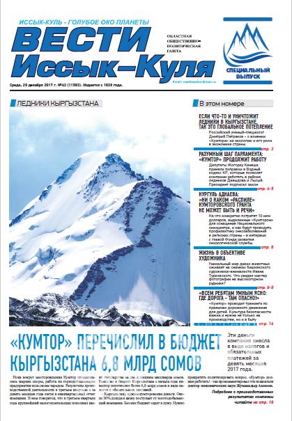 Вести Иссык-Куля, Декабрь 2017