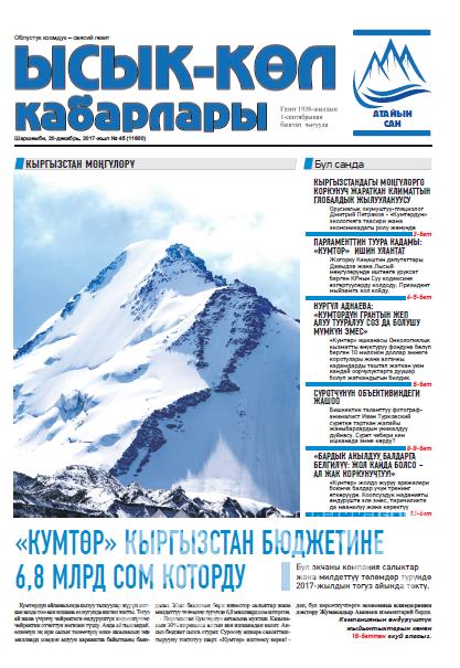 Ысык-Көл Кабарлары, Декабрь 2017
