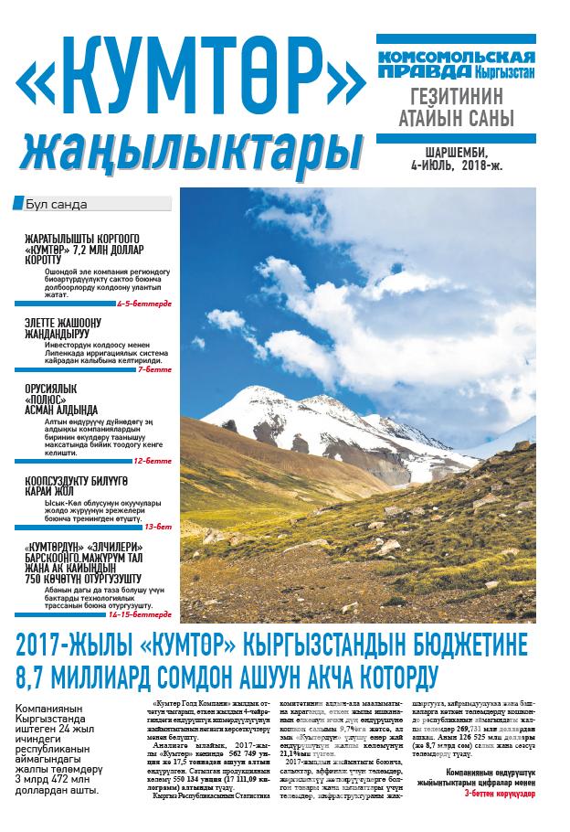 Кумтөр Кабарлары, Июль 2018