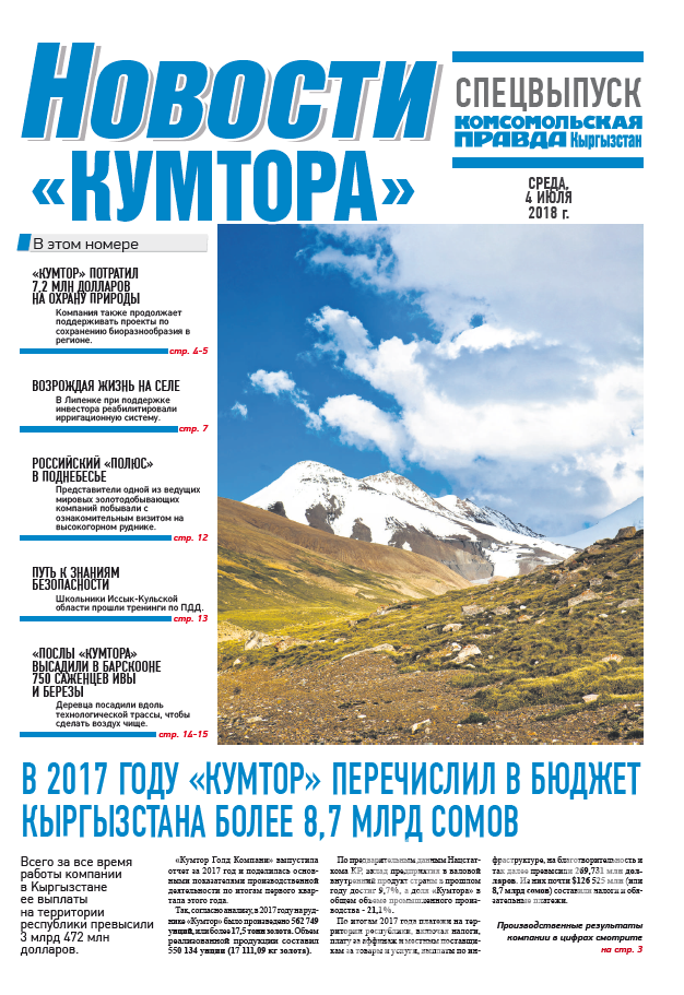 Новости Кумтора, Июль 2018