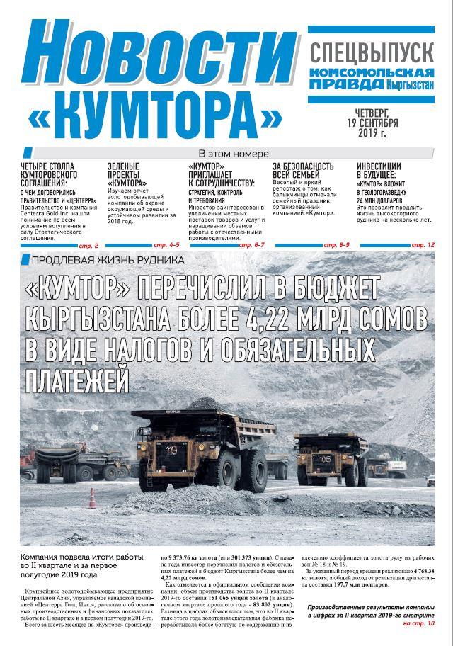 Новости Кумтора – сентябрь 2019