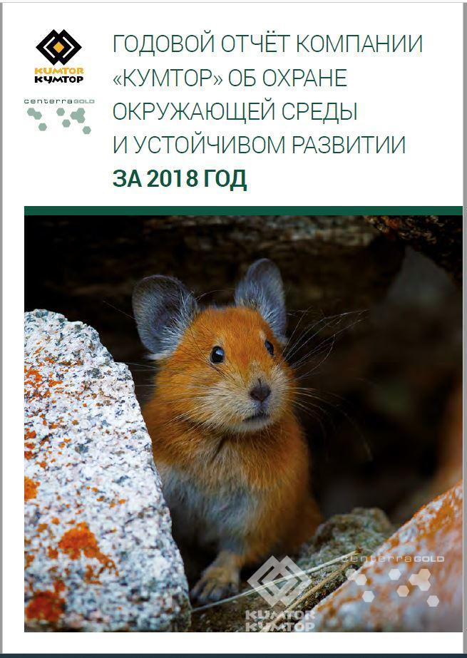 Отчет по охране окружающей среды и устойчивому развитию за 2018 год