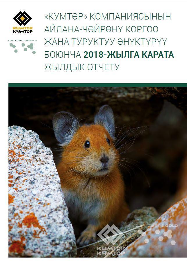 2018-жылга карата Айлана-чөйрөнү коргоо жана туруктуу өнүктүрүү боюнча отчет