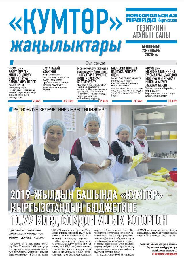 """""""Кумтөр"""" Жаңылыктары Январь 2020"""