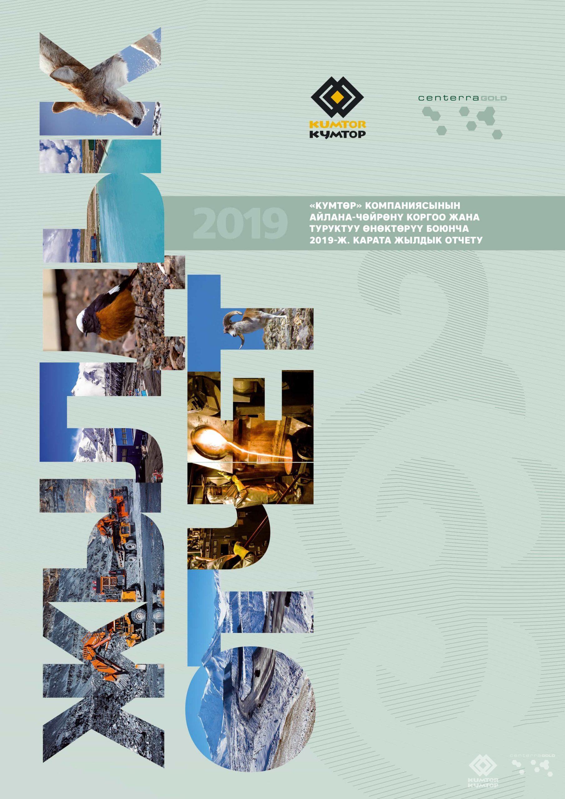 2019-жылга карата Айлана-чөйрөнү коргоо жана туруктуу өнүктүрүү боюнча отчет