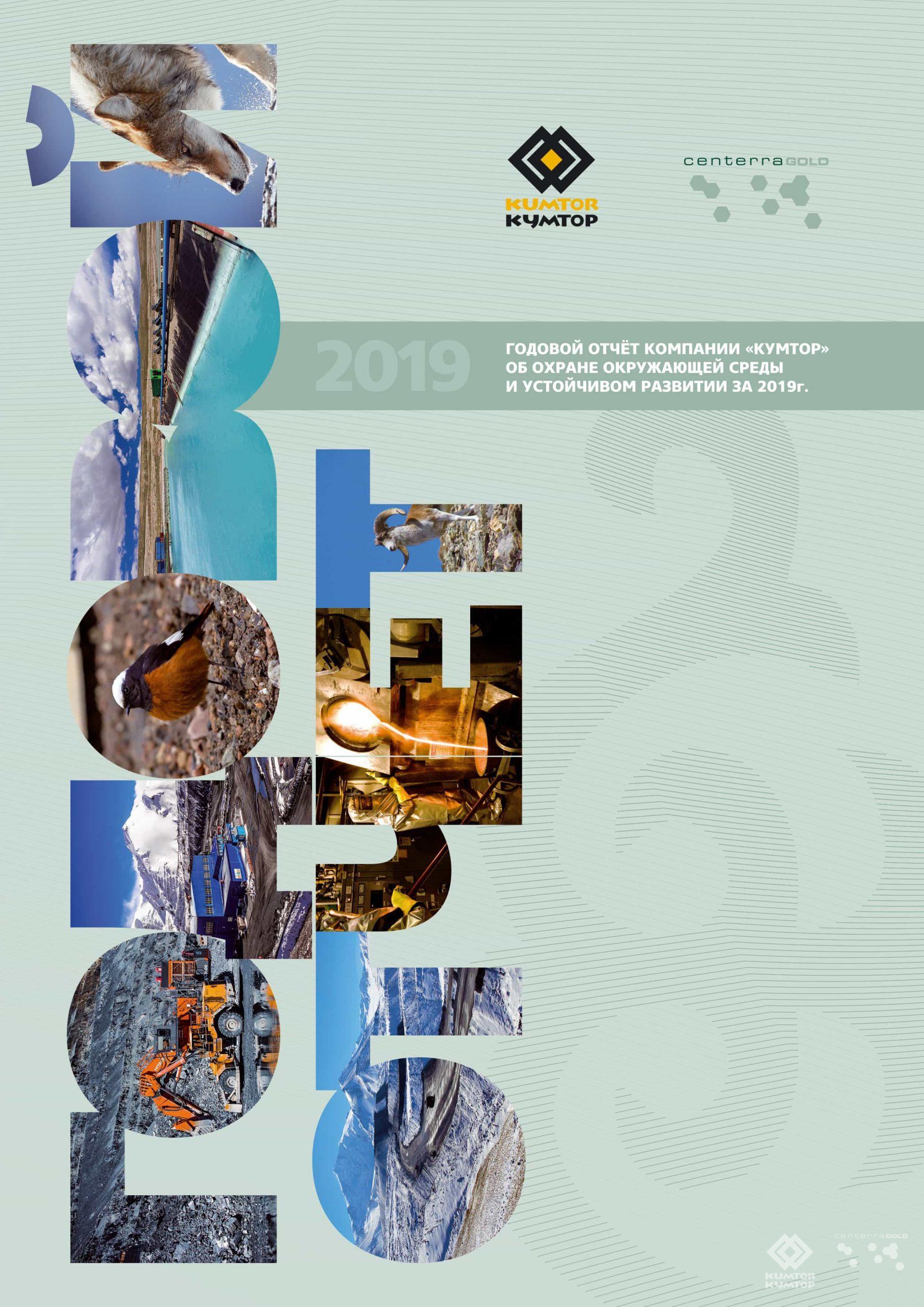 Отчет по охране окружающей среды и устойчивому развитию за 2019 год